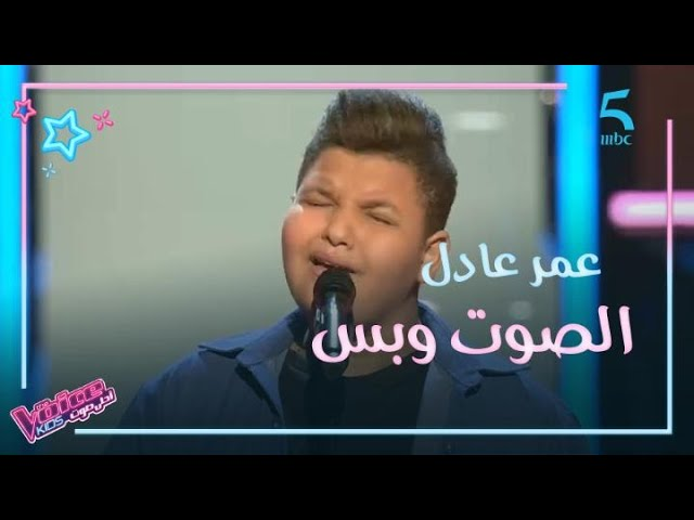 عمر عادل يؤدي بإحساس أغنية لحسين الجسمي ويوجه رسالة قوية على مسرح The Voice Kids في الصوت وبس - MBC5