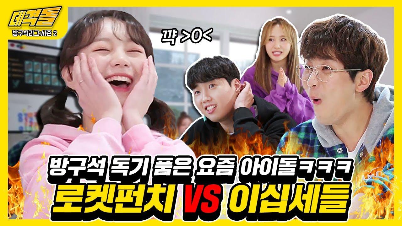 이렇게 게임 잘하는 아이돌 보신 분?🙋🏻♀️ 로켓펀치 VS 이십세들의 방구석 한 판👊 feat. 꽝손 딘딘 [방구석리그 시즌2] EP.2
