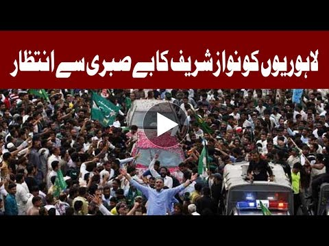 Final Round - Nawaz's rally on way for Lahore with high speed - Headlines - 3 PM - 12 Aug 2017