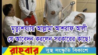 মৃত্যুশর্যায় আল্লামা আশরাফ আলীর শেষ ইচ্ছা      Allama Asraf Ali    Islami Nnews     Rahbar TV