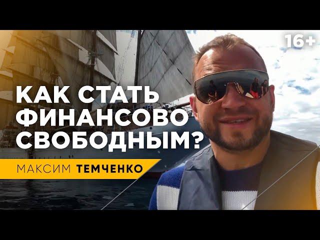 Что такое финансовая свобода и как ее получить? // 16+