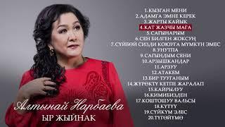 Download lagu Ыр жыйнак / Алтынай Нарбаева