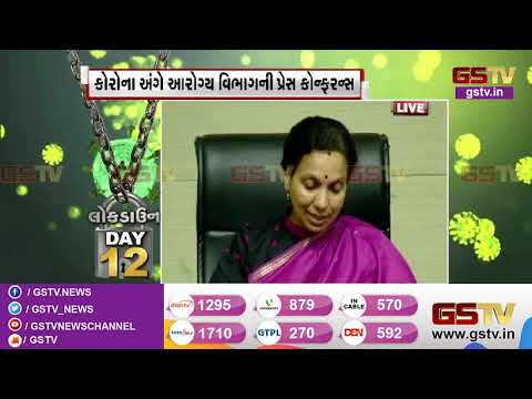 આરોગ્ય સચિવ જ્યંતી રવિની પ્રેસ કોન્ફરન્સ   Gstv Gujarati News
