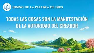 Canción cristiana | Todas las cosas son la manifestación de la autoridad del Creador