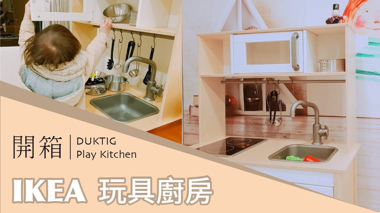 play kitchen ikea updating cabinets 開箱 nounou諾諾 duktig系列玩具廚房play kids toys cooking 子供おもちゃキッチン