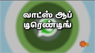 வாட்ஸ் ஆப் ட்ரெண்டிங் : வெங்காய புதையல் | National Memes | Tamil News | Sun News