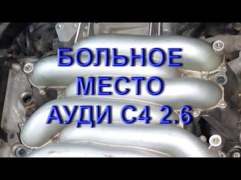 Audi C4 2.6 - Больное место