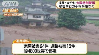 福岡・大分に大雨特別警報 自衛隊ら約6000人派遣(17/07/06)
