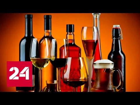Минздрав рассказал, как пить алкоголь без вреда организму. 60 минут от 20.09.19