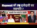 Amish Devgan के सवाल पर Premchand Mishra का जवाब | Mayawati की PM दावेदारी पर सहमति? | CNBC Awaaz