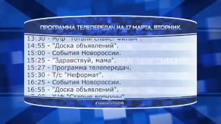 Программа телепередач на 17 марта 2015 года