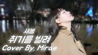 취기를 빌려(With.이민혁) - 새봄 / Cover By. Mirae [고백]