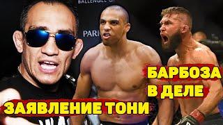 Тони Фергюсон принял решение/Эдсон Барбоза остается в UFC/Стивенс поднялся в легкий вес