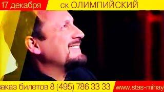 видео Новое шоу Стаса Михайлова «Народный корпоратив»