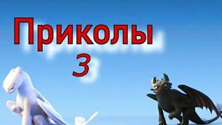 Как приручить дракона/Приколы 3
