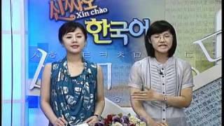 Hoc Tieng Han Trung Cap - Bai 02 - Tu Choi ..... Xin Lai ....