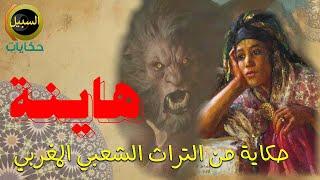هاينة أش عشاك الليلة ...حكاية من الموروث الشعبي المغربي