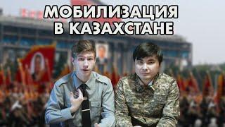ЗАЧЕМ ВСЕОБЩИЕ ВОЕННЫЕ СБОРЫ В КАЗАХСТАНЕ?