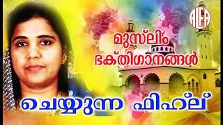 Muslim Bakthiganagal | ചെയ്യുന്ന ഫിഹ് ല്| Malayalam Muslim Album Song