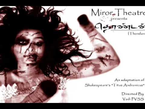Miror Theatre's Adaptation of Shakespeare's TITUS