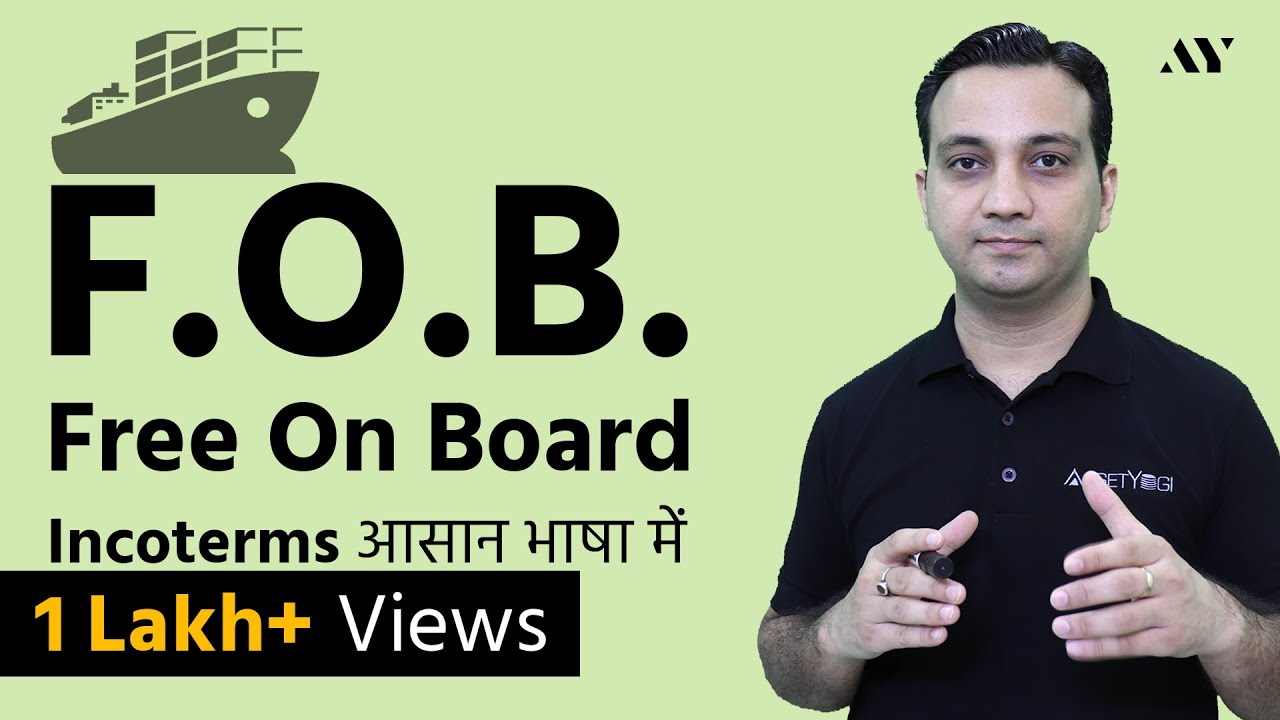 Free On Board (FOB) - Incoterm Explained in Hindi