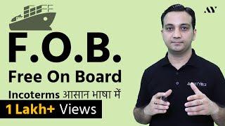 Free On Board (FOB) का पूरा Process जानिये - Incoterms In Hindi