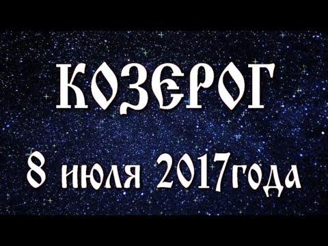 гороскоп для козерога 8 августа 2016 года