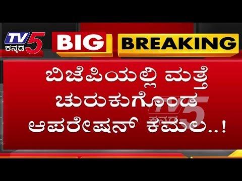 ಬಿಜೆಪಿಯಲ್ಲಿ 'ಆಪರೇಷನ್ ಕಮಲ'ದ ಆಸೆ ಇನ್ನೂ ಜೀವಂತ | Congress Rebels | Operation Kamala | TV5 Kannada