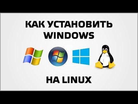 Как установить Windows на Linux