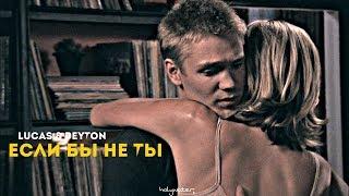 lucas & peyton • ЕСЛИ БЫ НЕ ТЫ •