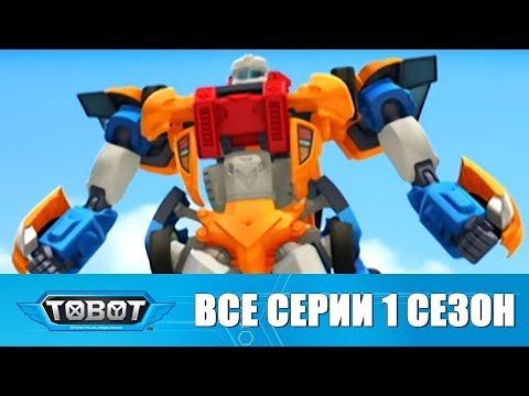 Тобот мультфильм на русском 1 сезон