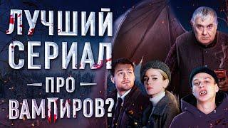 Обзор сериала \Вампиры средней полосы\