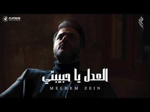 ملحم زين - العدل يا حبيبتي   Melhem Zein - El Adl Ya Habibaty
