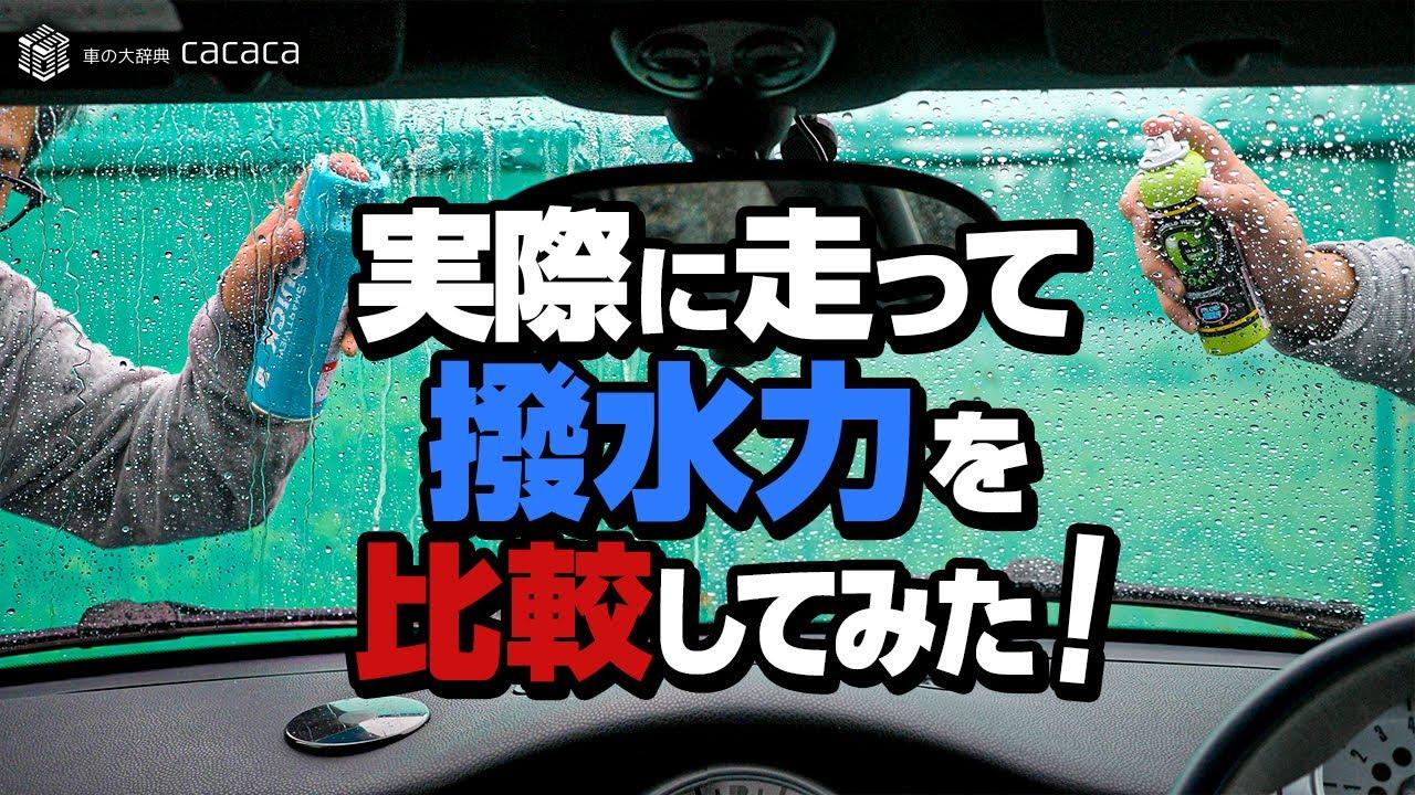 【比較】雨の日に3秒間スプレーするだけで撥水効果が得られます!