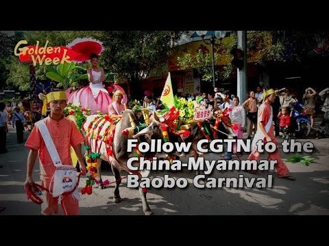 Live: CGTN is taking you to the 17th China-Myanmar Baobo Carnival 中缅胞波狂欢节