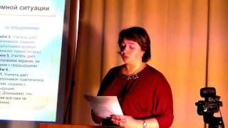 Малюгина Елена Владимировна - Проблемно – диалогическое обучение