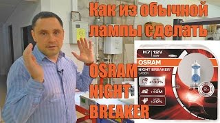Как из обычной лампы сделать OSRAM NIGHT BREAKER +130%