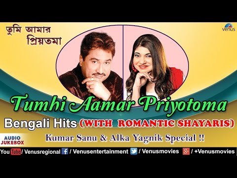 Tumi Aamar Priyotoma | Kumar Sanu & Alka Yagnik | Bengali Hits With Romantic Shayari | Audio Jukebox