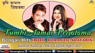 Tumi Aamar Priyotoma | Kumar Sanu & Alka Yagnik | Bengali Hits With Romantic Shayari | Audio Jukebox
