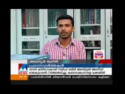 IIPS an overview in 'Career Guru' programme by Malayalamanorama News Channel.