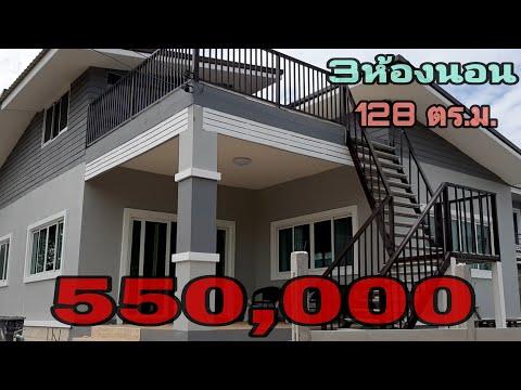 EP.100 บ้านสวยในฝัน สร้างบ้านงบน้อย หลังใหญ่3ห้องนอน มีดาดฟ้า พื้นที่128ตร.ม. 550,000 พร้อมอยู่