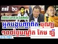 Khmer News Today | Meas Chhay: Who Are The Real Trouble Makers in Kem Ley's 100 Days | Khmer News