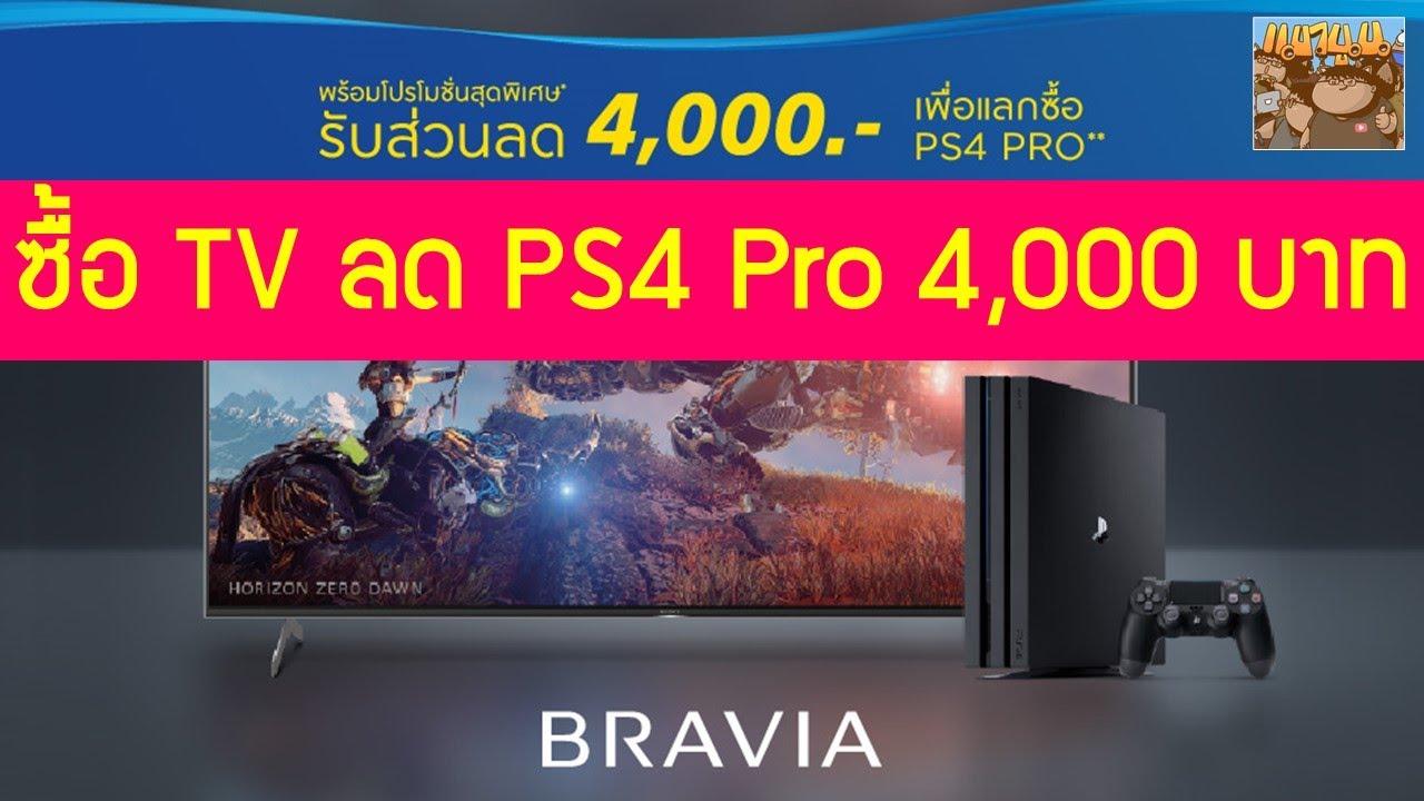 ซื้อทีวีลด PS4 Pro 4,000 บาท คุ้มมั้ย น่าซื้อรึเปล่า ? วิเคราะห์โปรโมชั่น