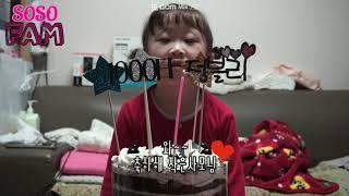 #4 삼남매/다둥이/1000일/모아/작은사모님/케이크/…