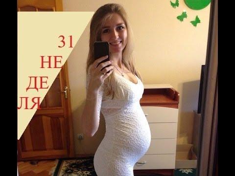 Живот на 31 неделе беременности
