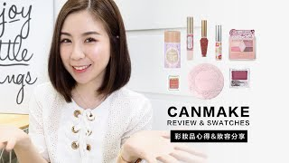8樣CANMAKE彩妝品心得&妝容分享 CANMAKE PRODUCT REVIEW & SWATCHES | Shering