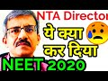⭕REALITY NEET 2020 NEWS NTA DIRECTOR 🔴🔴🔴🔴