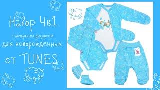 Какой должна быть одежда для новорожденного? | Наружные швы на детской одежде | Одежда в роддом