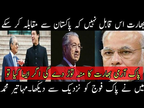 Malaysian PM Mahatir Muhammad Says Pakistan Army Is Very Powerful In The World| The Info Center.