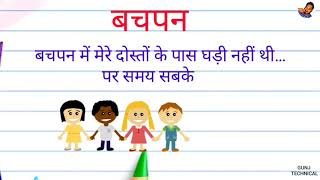 Happy Children s Day 2017  Childhood Hindi Quotes   Greetings  Animation  WhatsA